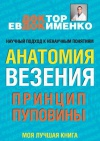 Евдокименко павел валерьевич книги артрит скачать бесплатно