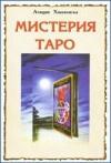 МИСТЕРИЯ ТАРО А. Хшановская 14144